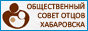 Совет отцов города. Тел. (4212) 40-88-58