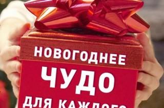 Novogodnee_chudo-640x640